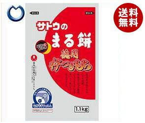 【送料無料】 サトウ食品 サトウのまる餅 徳用杵つきもち 1.1kg×10袋入 ※北海道・沖縄・離島は別途送料が必要。
