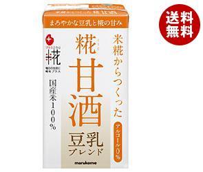 【送料無料】 マルコメ プラス糀 米糀からつくった糀甘酒LL 豆乳ブレンド 125ml紙パック×18本入 ※北海道・沖縄・離島は別途送料が必要。