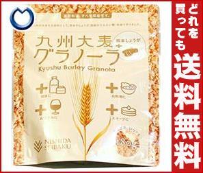 【送料無料】 西田精麦 九州大麦グラノーラ +熊本しょうが 180g×12袋入 ※北海道・沖縄・離島は別途送料が必要。