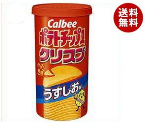 【送料無料】 カルビー ポテトチップスクリスプ うすしお味 50g×12個入 ※北海道・沖縄・離島は別途送料が必要。
