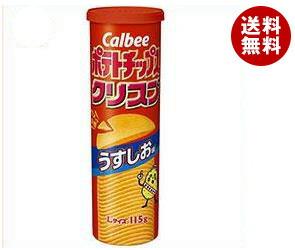 【送料無料】 カルビー ポテトチップスクリスプ うすしお味 115g×6個入 ※北海道・沖縄・離島は別途送料が必要。