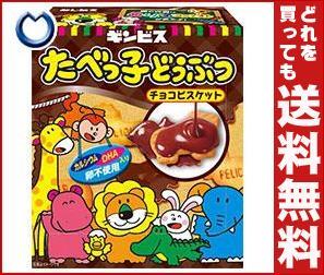 【送料無料】 ギンビス たべっ子チョコビスケット 50g×10箱入 ※北海道・沖縄・離島は別途送料が必要。