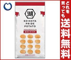 【送料無料】 コイケヤ PRIDEPOTATO (プライドポテト) 魅惑の炙り和牛 63g×12個入 ※北海道・沖縄・離島は別途送料が必要。