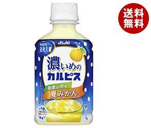 【送料無料】 カルピス 濃いめのカルピス みかん 280mlペットボトル×24本入 ※北海道・沖縄・離島は別途送料が必要。