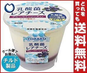【送料無料】 【チルド(冷蔵)商品】 トーラク 乳酸菌レアチーズ 85g×6個入 ※北海道・沖縄・離島は別途送料が必要。