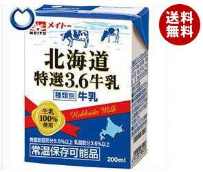 【送料無料】 協同乳業 北海道 特選3.6牛乳 200ml紙パック×24(12×2)本入 ※北海道・沖縄・離島は別途送料が必要。