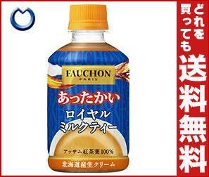 【送料無料】 アサヒ飲料 【HOT用】フォション あったかいロイヤルミルクティー 280mlペットボトル×24本入 ※北海道・沖縄・離島は別途送料が必要。