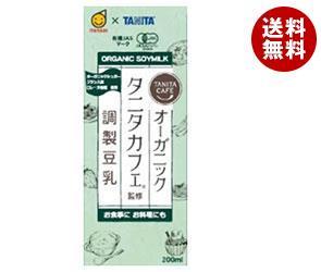 【送料無料】 マルサンアイ タニタカフェ監修 オーガニック 調製豆乳 200ml紙パック×24本入 ※北海道・沖縄・離島は別途送料が必要。