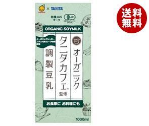 【送料無料】 マルサンアイ タニタカフェ監修 オーガニック 調製豆乳 1000ml紙パック×12(6×2)本入 ※北海道・沖縄・離島は別途送料が必要。