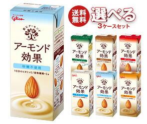 【送料無料】 グリコ乳業 アーモンド効果 選べる3ケースセット 200ml紙パック×72(24×3)本入 ※北海道・沖縄・離島は別途送料が必要。