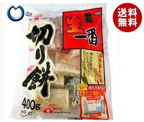 【送料無料】 越後製菓 生一番切りもち 400g×20袋入 ※北海道・沖縄・離島は別途送料が必要。