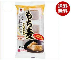 【送料無料】 たいまつ食品 もち麦の入ったおもち 270g×12袋入 ※北海道・沖縄・離島は別途送料が必要。