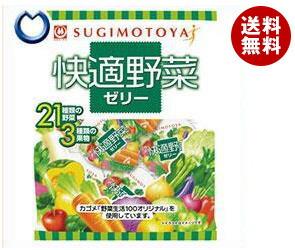 【送料無料】 杉本屋製菓 快適野菜ゼリー 154g(22g×7個)×20袋入 ※北海道・沖縄・離島は別途送料が必要。