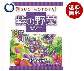 【送料無料】 杉本屋製菓 紫の野菜ゼリー 154g(22g×7個)×20袋入 ※北海道・沖縄・離島は別途送料が必要。