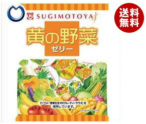 【送料無料】 杉本屋製菓 黄の野菜ゼリー 154g(22g×7個)×20袋入 ※北海道・沖縄・離島は別途送料が必要。