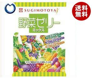 【送料無料】 杉本屋製菓 野菜ゼリーミックス 462g(22g×21個)×8袋入 ※北海道・沖縄・離島は別途送料が必要。