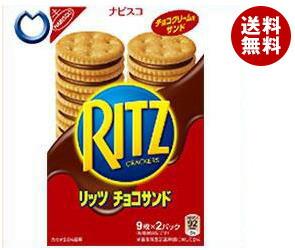 【送料無料】 モンデリーズ・ジャパン RITZ(リッツ) チョコ サンド 9枚×2P×10個入 ※北海道・沖縄・離島は別途送料が必要。