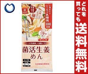 【送料無料】 はくばく 菌活生姜めん 260g×10袋入 ※北海道・沖縄・離島は別途送料が必要。