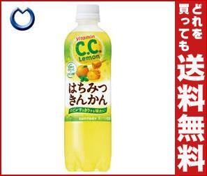 【送料無料】 サントリー CCレモン はちみつきんかん 500mlペットボトル×24本入 ※北海道・沖縄・離島は別途送料が必要。