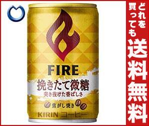 【送料無料】 【旧デザイン】 キリン FIRE(ファイア) 挽きたて微糖(20P) 155g缶×20本入 ※北海道・沖縄・離島は別途送料が必要。