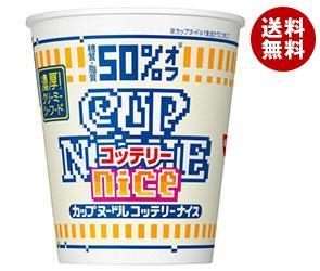 【送料無料】 日清食品 カップヌードル ナイス 濃厚! クリーミーシーフード 57g×12個入 ※北海道・沖縄・離島は別途送料が必要。