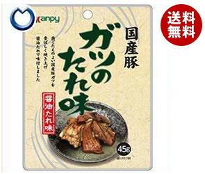 【送料無料】 カンピー 国産豚ガツのたれ味 45g×10袋入 ※北海道・沖縄・離島は別途送料が必要。