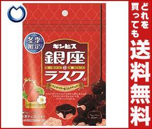 【送料無料】 ギンビス 銀座@ラスクW ストロベリー&ミルクチョコ 40g×10袋入 ※北海道・沖縄・離島は別途送料が必要。