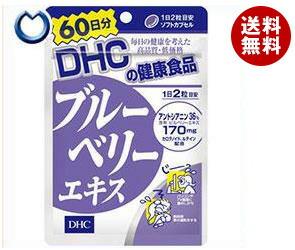 【送料無料】 DHC ブルーベリーエキス 60日分 120粒×1袋入 ※北海道・沖縄・離島は別途送料が必要。