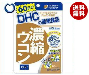 【送料無料】 DHC 濃縮ウコン 60日分 120粒×1袋入 ※北海道・沖縄・離島は別途送料が必要。