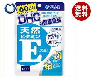 【送料無料】 DHC 天然ビタミンE(大豆) 60日分 60粒×1袋入 ※北海道・沖縄・離島は別途送料が必要。