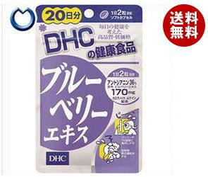 【送料無料】 DHC ブルーベリーエキス 20日分 40粒×1袋入 ※北海道・沖縄・離島は別途送料が必要。