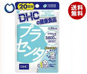 【送料無料】 DHC プラセンタ 20日分 60粒×1袋入 ※北海道・沖縄・離島は別途送料が必要。