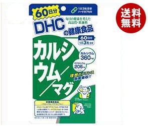 【送料無料】 DHC カルシウム/マグ 60日分 180粒×1袋入 ※北海道・沖縄・離島は別途送料が必要。