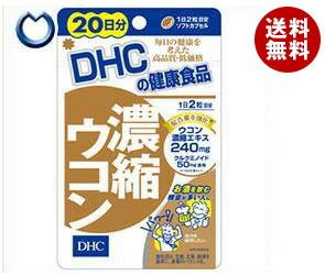 【送料無料】 DHC 濃縮ウコン 20日分 40粒×1袋入 ※北海道・沖縄・離島は別途送料が必要。