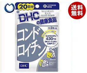 【送料無料】 DHC コンドロイチン 20日分 60粒×1袋入 ※北海道・沖縄・離島は別途送料が必要。