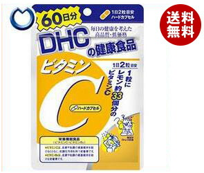【送料無料】 DHC ビタミンC(ハードカプセル) 60日分 120粒×1袋入 ※北海道・沖縄・離島は別途送料が必要。