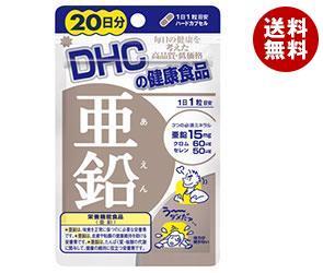 【送料無料】 DHC 亜鉛 20日分 20粒×1袋入 ※北海道・沖縄・離島は別途送料が必要。