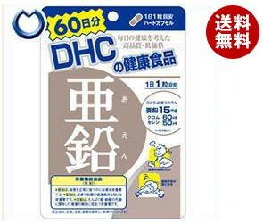 【送料無料】 DHC 亜鉛 60日分 60粒×1袋入 ※北海道・沖縄・離島は別途送料が必要。
