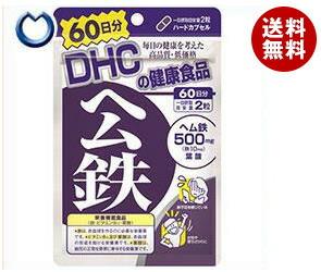 【送料無料】 DHC ヘム鉄 60日分 120粒×1袋入 ※北海道・沖縄・離島は別途送料が必要。
