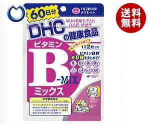 【送料無料】 DHC ビタミンBミックス 60日分 120粒×1袋入 ※北海道・沖縄・離島は別途送料が必要。