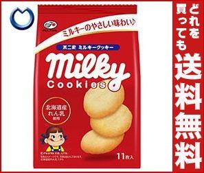 【送料無料】 不二家 ミルキークッキー 11枚×5袋入 ※北海道・沖縄・離島は別途送料が必要。