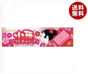 【送料無料】 ロッテ 小梅ソフトキャンディ 10粒×10個入 ※北海道・沖縄・離島は別途送料が必要。