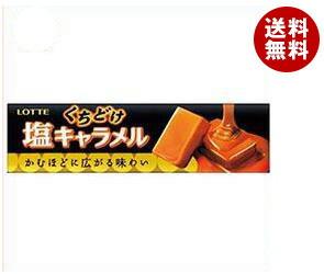 【送料無料】 ロッテ くちどけ塩キャラメル 10粒×10個入 ※北海道・沖縄・離島は別途送料が必要。