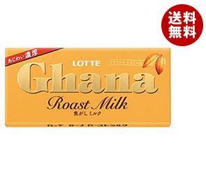 【送料無料】【2ケースセット】 ロッテ ガーナローストミルク 50g×10個入×(2ケース) ※北海道・沖縄・離島は別途送料が必要。