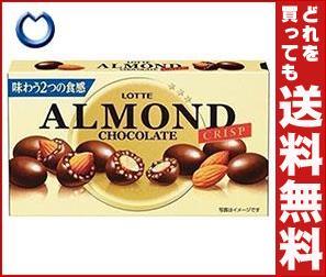 【送料無料】【2ケースセット】 ロッテ アーモンドチョコレート クリスプ 89g×10箱入×(2ケース) ※北海道・沖縄・離島は別途送料が必要。