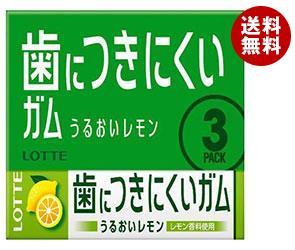【送料無料】【2ケースセット】 ロッテ フリーゾーンガム レモン 3P×10個入×(2ケース) ※北海道・沖縄・離島は別途送料が必要。