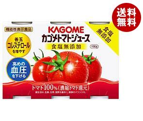 【送料無料】 カゴメ トマトジュース 食塩無添加 (ストレート)(6缶パック) 160g缶×30(6×5)本入 ※北海道・沖縄・離島は別途送料が必要。