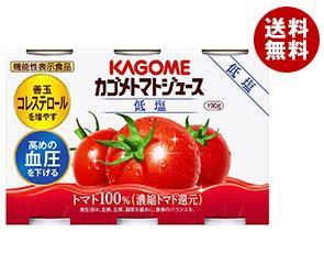 【送料無料】 カゴメ トマトジュース 低塩(ストレート) (6缶パック) 190g缶×30(6×5)本入 ※北海道・沖縄・離島は別途送料が必要。
