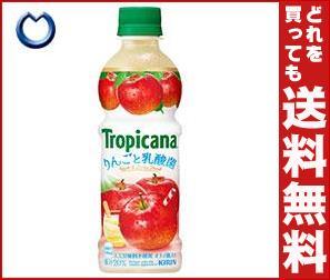 【送料無料】 キリン トロピカーナ りんごと乳酸菌 330mlペットボトル×24本入 ※北海道・沖縄・離島は別途送料が必要。