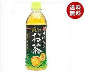 【送料無料】 サンガリア すばらしい濃いお茶 500mlペットボトル×24本入 ※北海道・沖縄・離島は別途送料が必要。